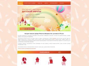 Интернет-магазин одежды «Пеликания»