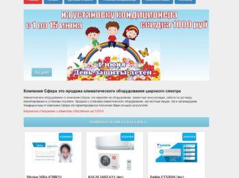 Интернет-магазин кондиционеров